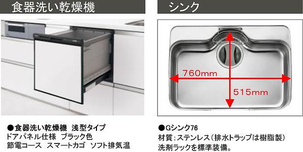 Bプラン キッチンPanasonic設備① HP素材.jpg