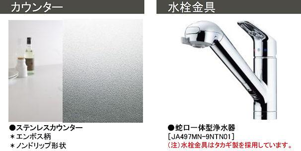 Bプラン キッチンPanasonic 設備② HP素材.jpg