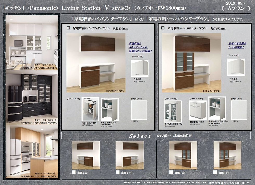 Panasonic LivingStation カップボード HP素材.jpg