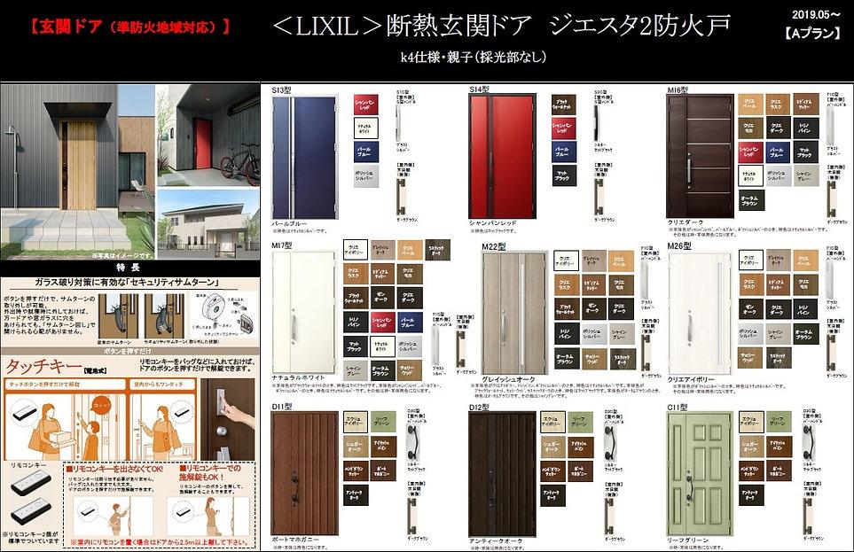 玄関ドア1 HP素材2.jpg