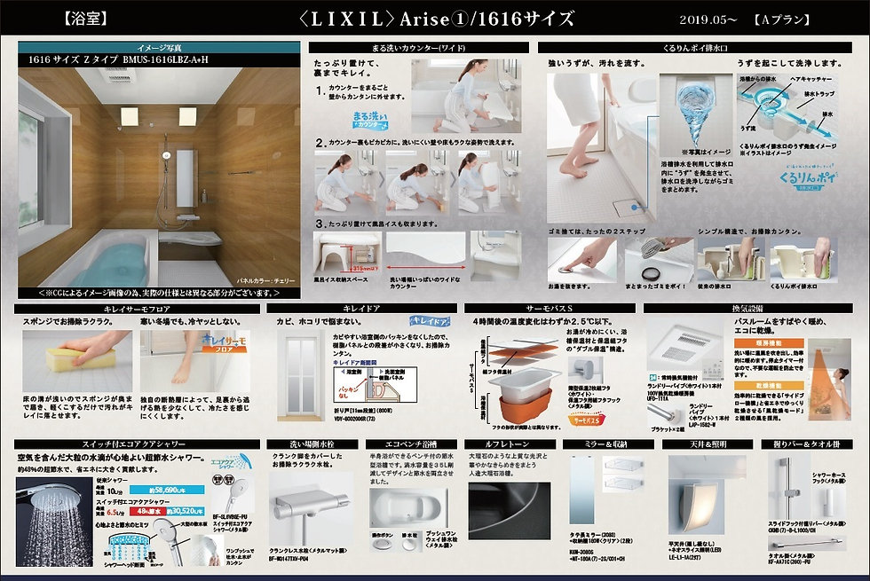 LIXIL浴室 HP素材.jpg