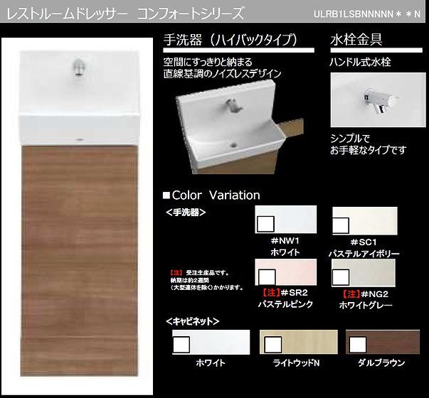 Aプラン TOTO トイレ 手洗い.jpg