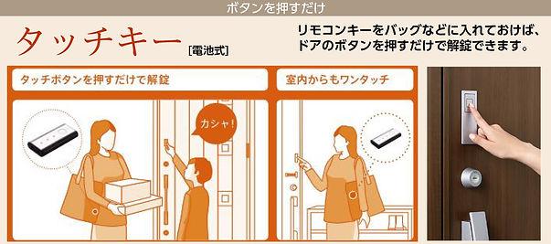 Aプラン 玄関ドア タッチキー HP素材.jpg