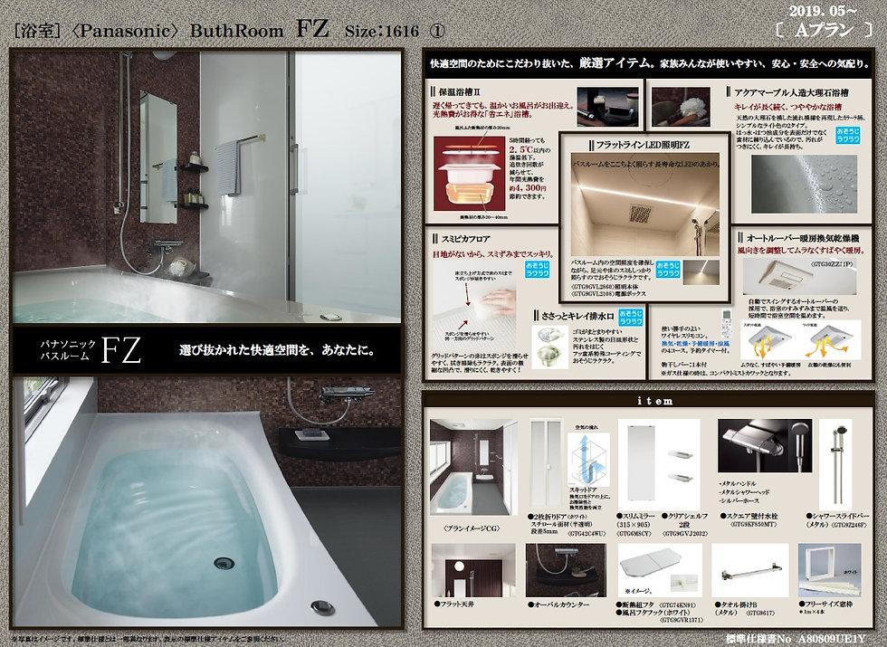 Panasonic浴室 HP素材.jpg