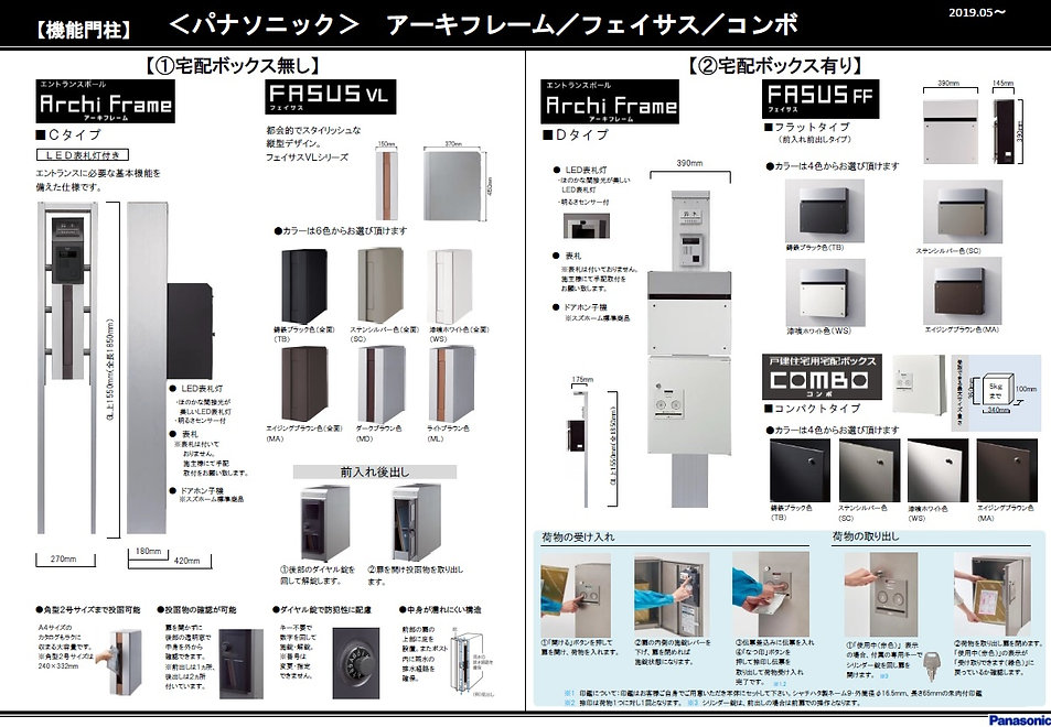 Panasonic門柱 HP素材.jpg