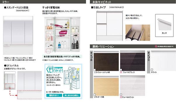 Bプラン 洗面台 設備① HP素材.jpg