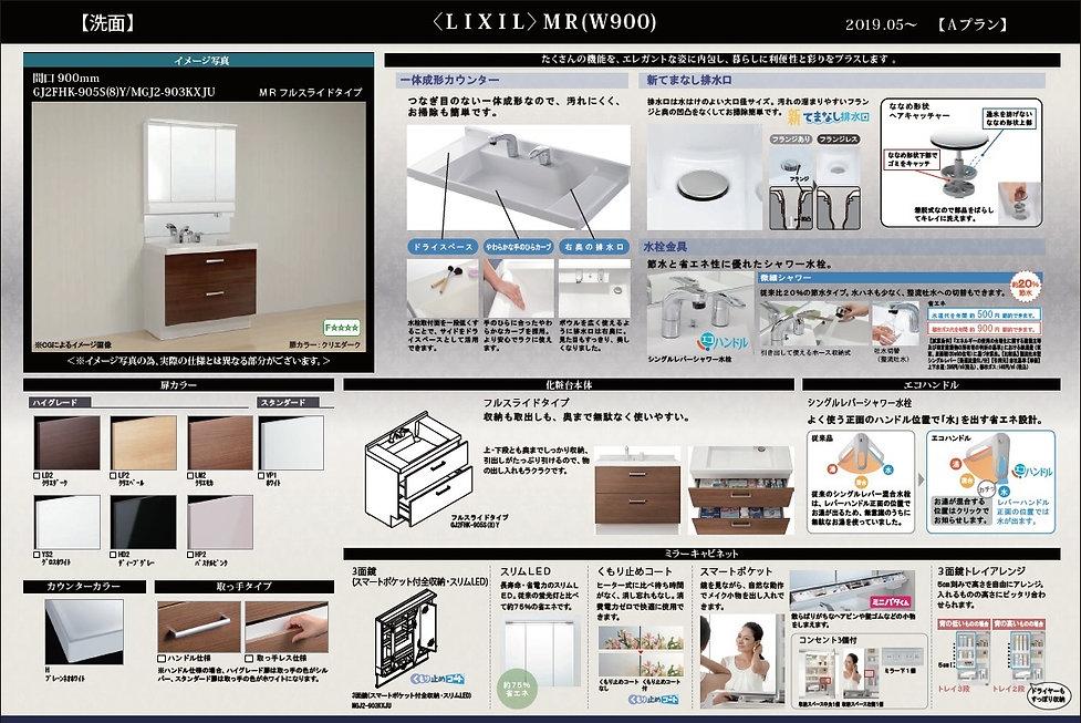 LIXIL 洗面台 HP素材.jpg