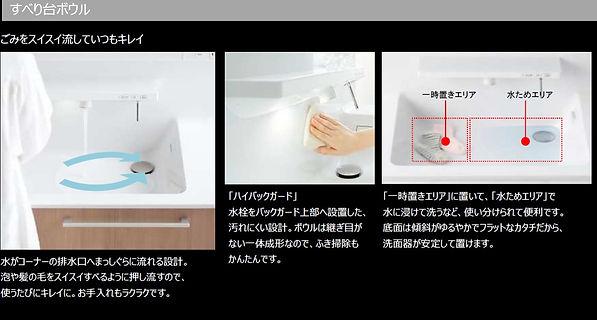 Aプラン 洗面台 クリナップ 説明1.jpg