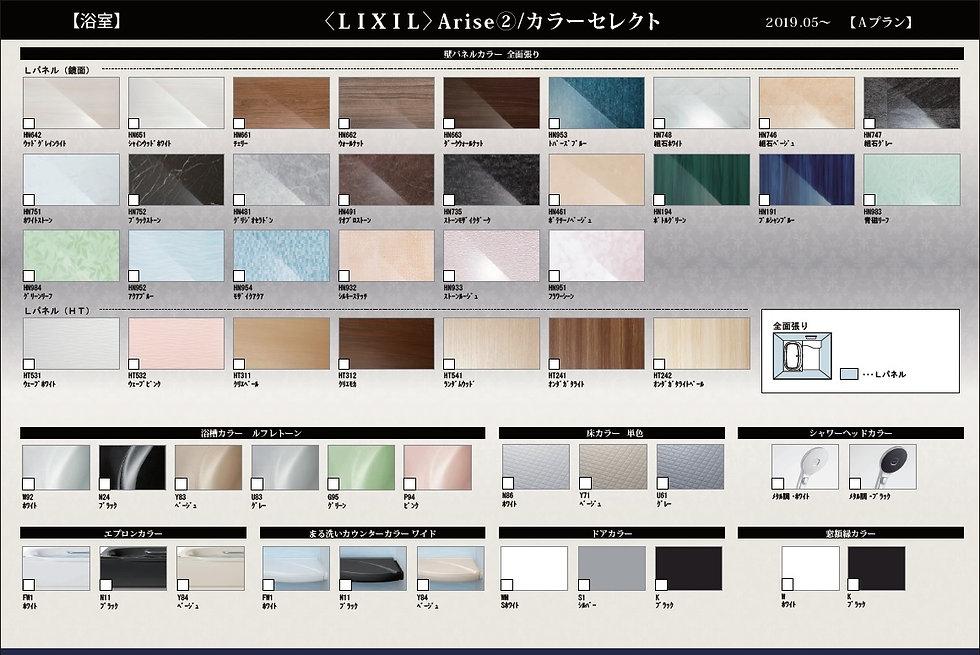 LIXIL 浴室カラー HP素材.jpg