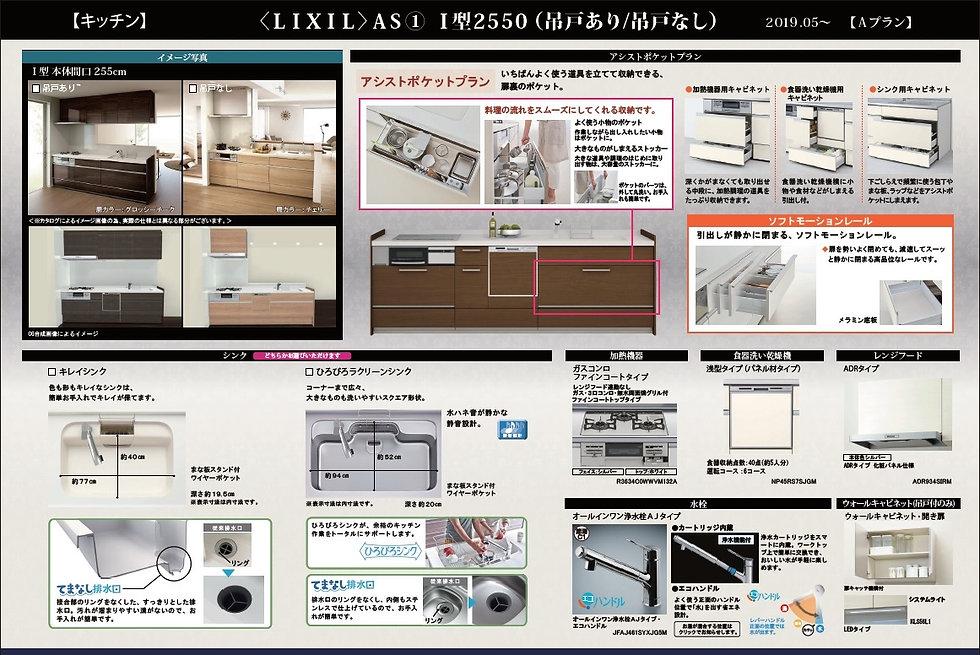 LIXIL キッチン HP素材.jpg