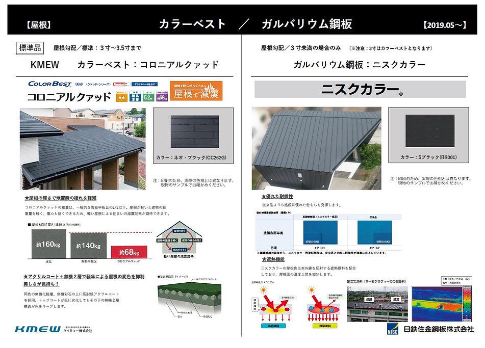 BPlan 屋根.jpg