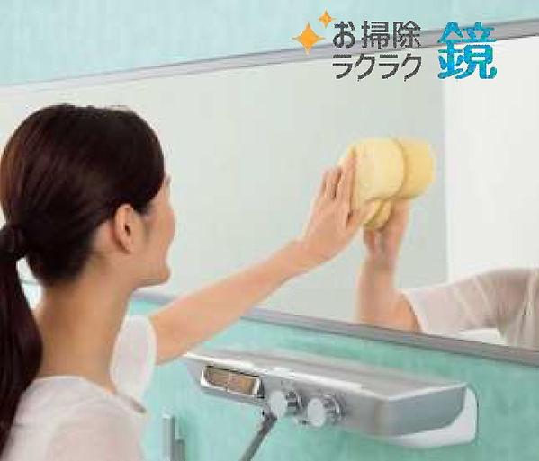 Aプラン 浴室 鏡 HP素材.jpg