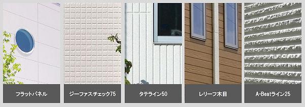 Aプラン 外壁③ HP素材.jpg