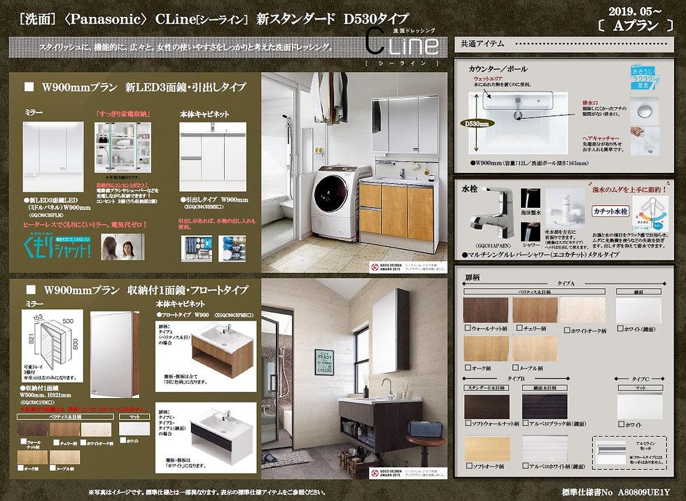Panasonic洗面台 HP素材.jpg