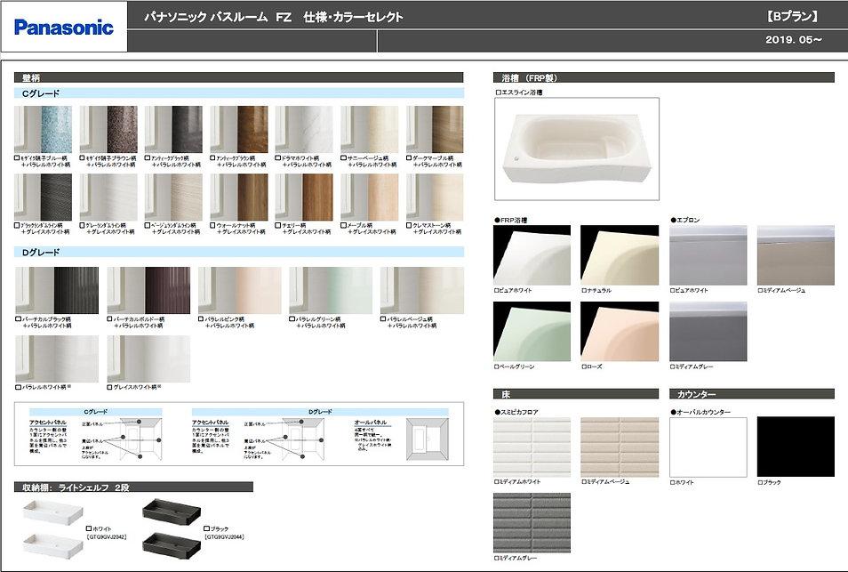 BPlanPanasonic浴室カラーセレクト.jpg
