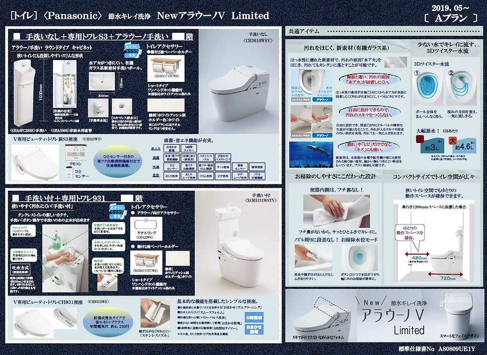 Panasonicアラウーノ HP素材.jpg