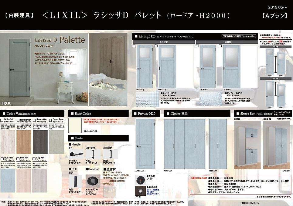 LIXIL パレット扉 HP素材.jpg