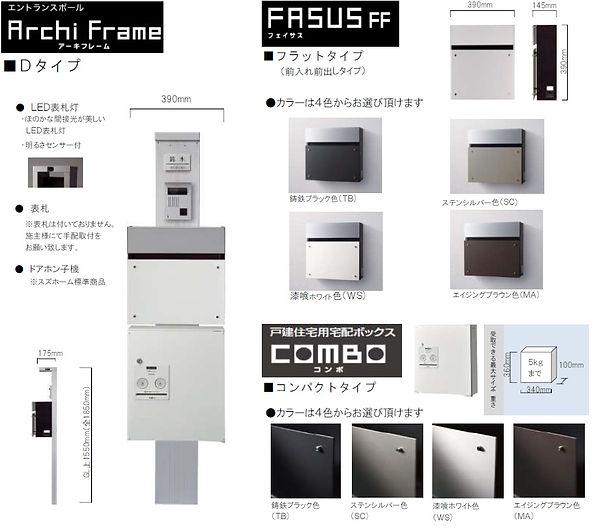 Aプラン 門柱 Panasonic.jpg