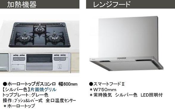 Bプラン キッチンPanasonic 設備③ HP素材.jpg