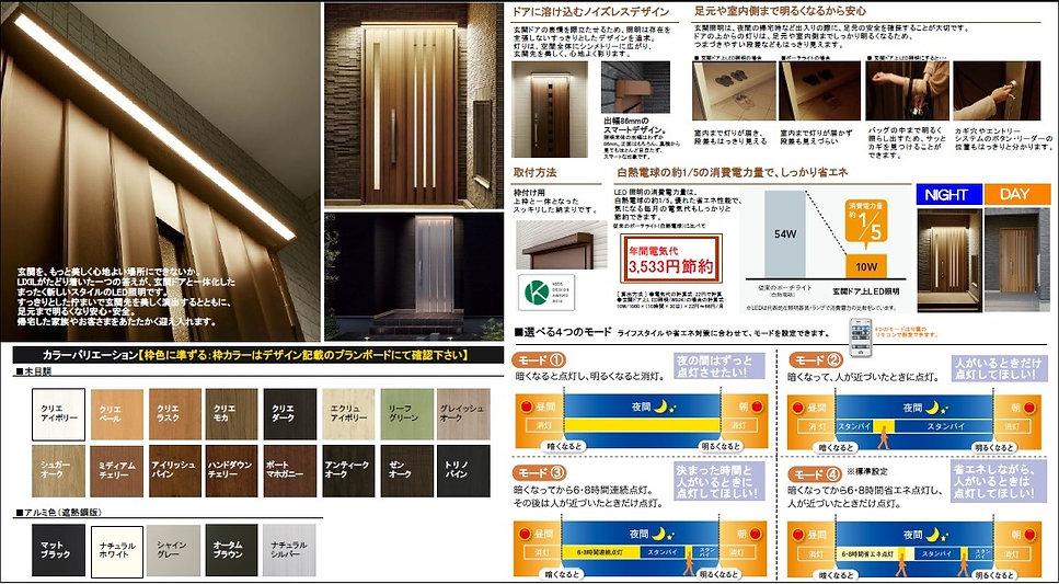 玄関照明 HP素材2.jpg