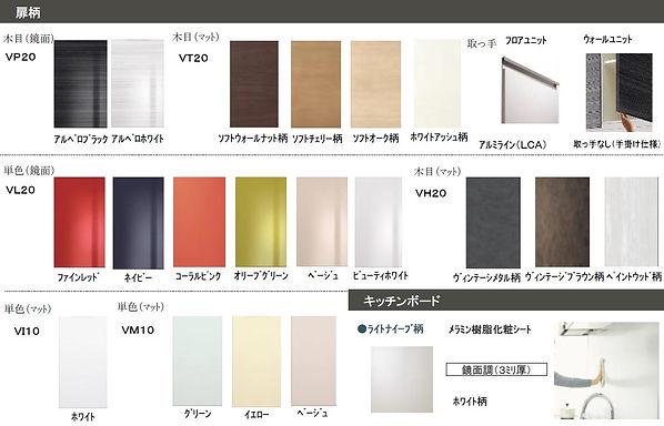 Bプラン キッチンPanasonic カラー HP素材.jpg