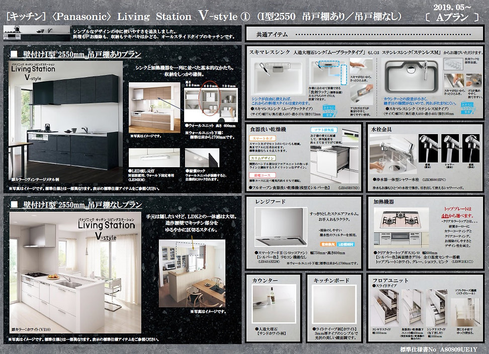 Panasonic LivingStation キッチン HP素材.jpg