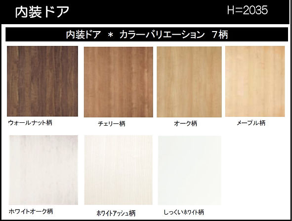 Bプラン 建具カラー H.jpg