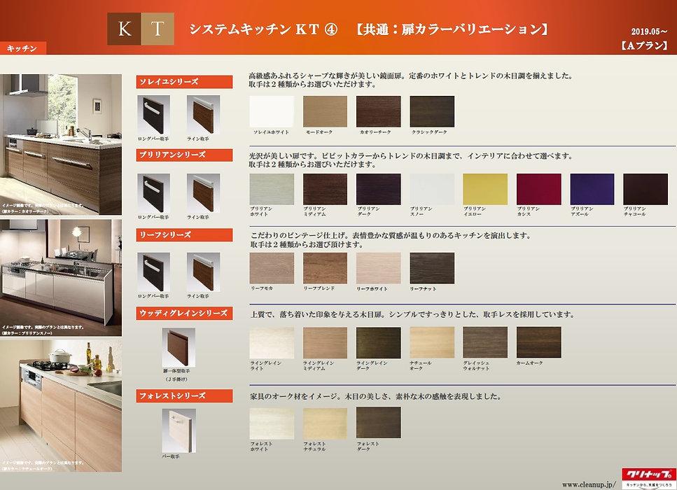 クリナップ kitchenカラー 素材.jpg