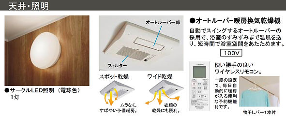 Bプラン 浴室設備③ HP素材.jpg
