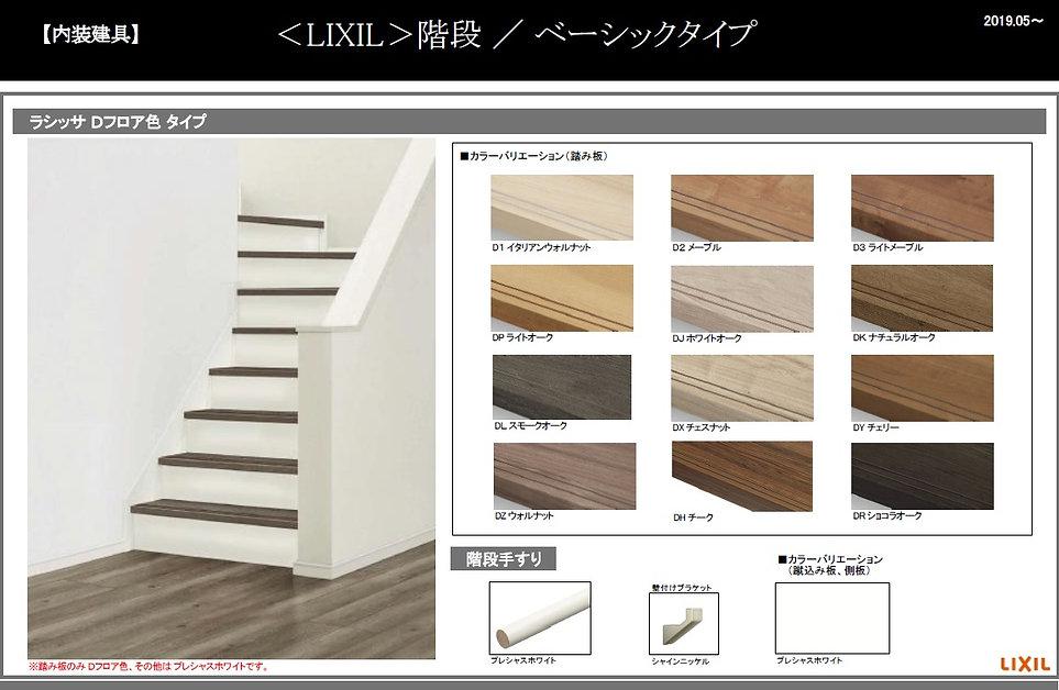 LIXIL 階段 HP素材.jpg