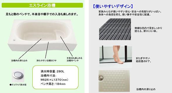 Bプラン 浴室設備① HP素材.jpg