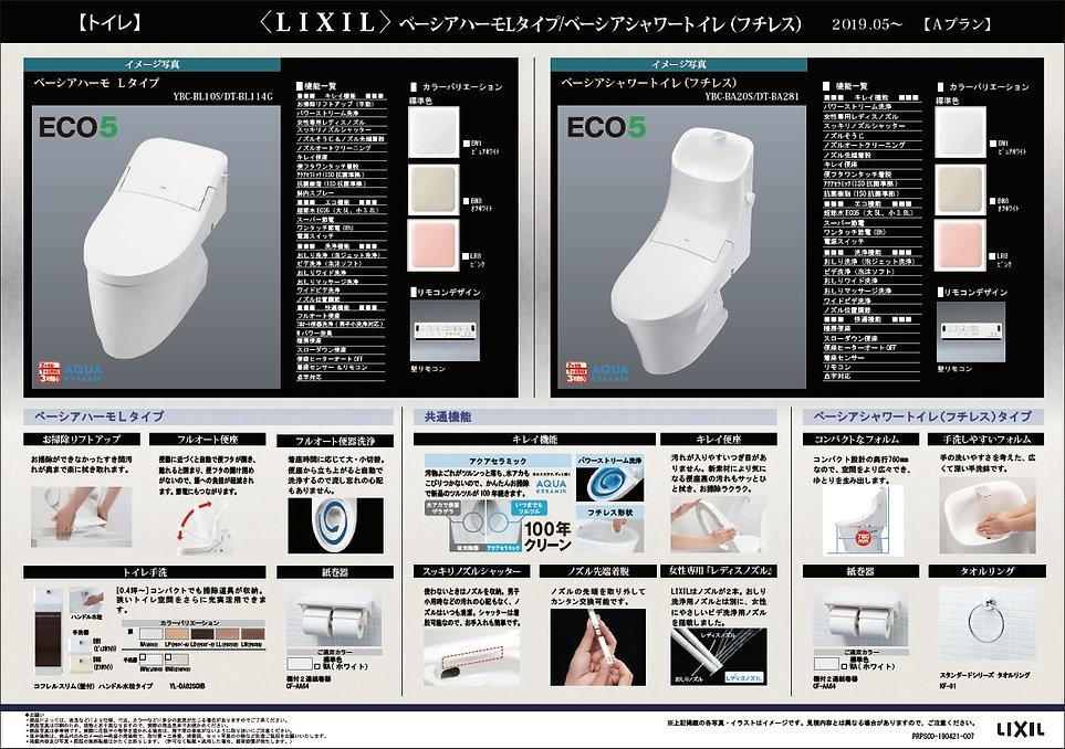 LIXIL トイレ HP素材.jpg