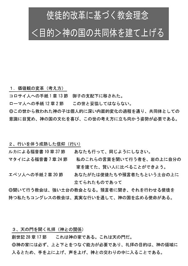 教会理念_imgs-0001.jpg