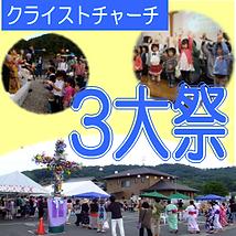 3大祭り.png