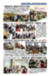 201902号イベント報告1②_01_edited.jpg