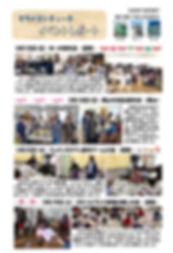 201902号イベント報告①1_01_edited.jpg