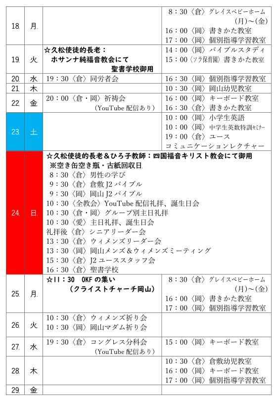 スケジュール2.PNG