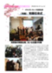 201905号牧師任命式&新入学新社会人祝福式_imgs-0001.jpg