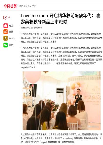 中國新聞媒體