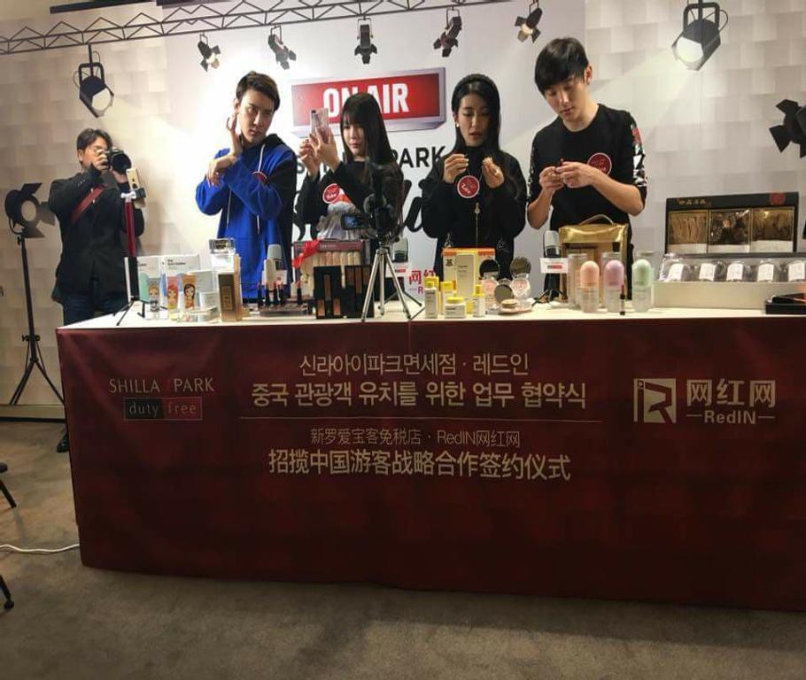 韓國新羅免稅店宣傳