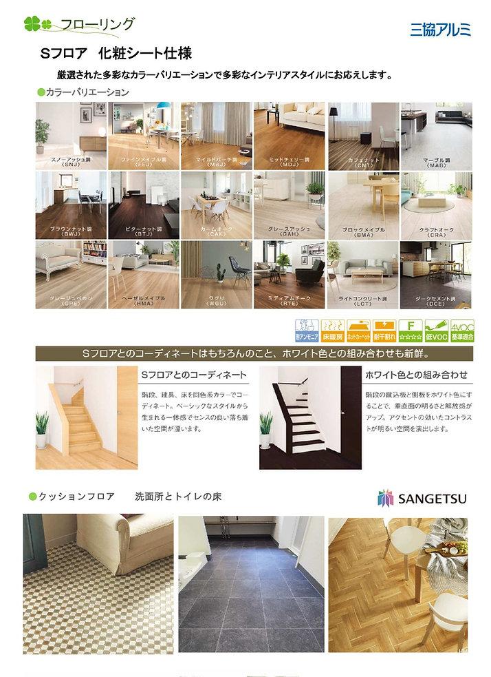 グランデイズtypeBカタログ2021年4月 _009_edited.jpg