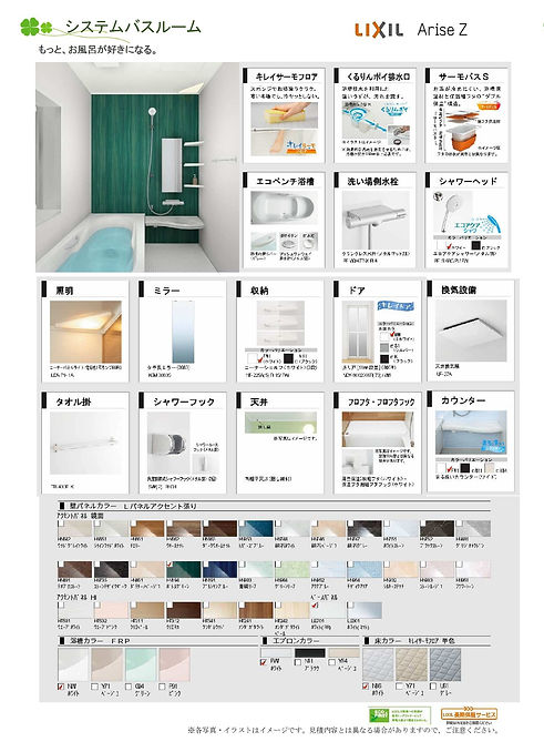 グランデイズtypeBカタログ2021年4月 _011_edited.jpg