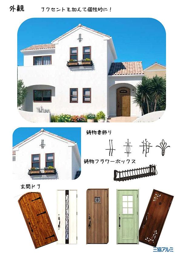 かわいいお家 2020.5_002.jpg