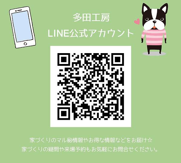LINEお知らせPOP.jpg