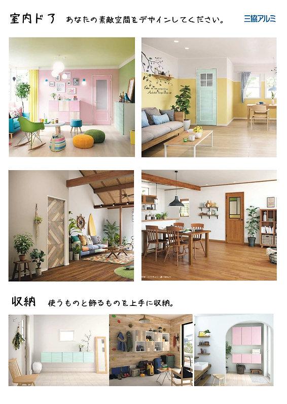 かわいいお家 2020.5_004.jpg
