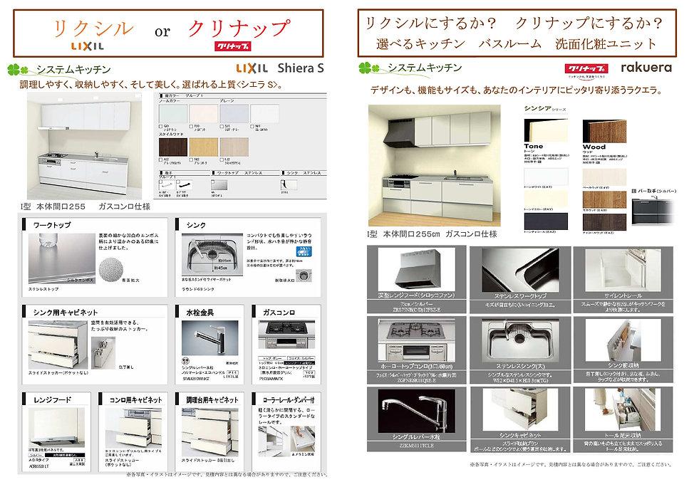 グランデイズtypeAカタログ2021年4月NO7_012.jpg