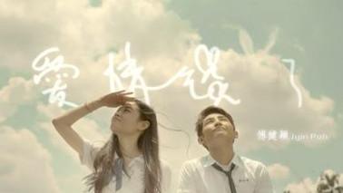 愛情淡了 - 傅健颖 MV