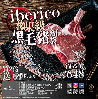 Iberico橡果級黑毛豬福袋(2份送海蝦肉26隻)