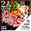 Thumbnail: 2人安牛黑豬火鍋套餐