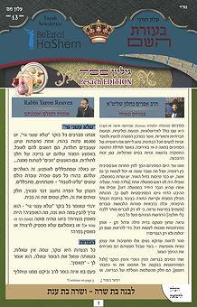 AH (13) PESACH EDITION.jpg